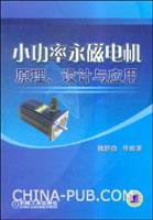 (特价书)小功率永磁电机原理、设计与应用