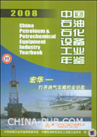 中国石油石化设备工业年鉴2008