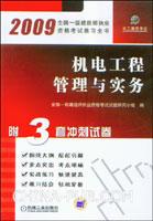 2009机电工程管理与实务