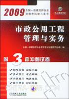 2009市政公用工程管理与实务