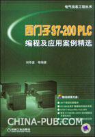 西门子S7-200 PLC编程及应用案例精选