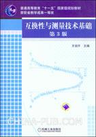 互换性与测量技术基础(第3版)