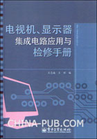 (特价书)电视机、显示器集成电路应用与检修手册