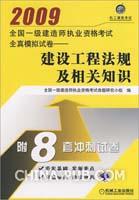 2009建设工程法规及相关知识