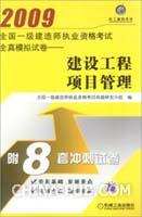 2009建设工程项目管理