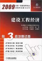 2009建设工程经济