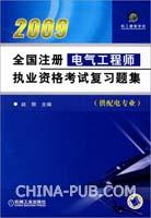 2009全国注册电气工程师执业资格考试复习题集(供配电专业)