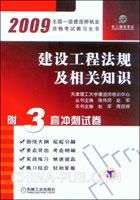 2009建设工程法规及相关知识(附3套冲刺试卷)