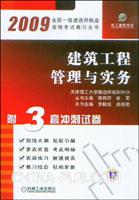 2009建筑工程管理与实务(附3套冲刺试卷)