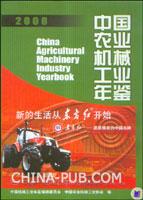 2008中国农业机械工业年鉴