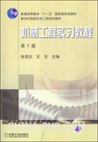 机械工程实习教程(第2版)