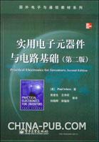 (特价书)实用电子元器件与电路基础(第二版)