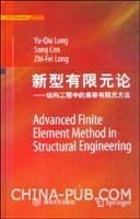 新型有限元论--结构工程中的高等有限元方法(英文版)