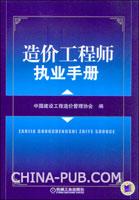 造价工程师执业手册