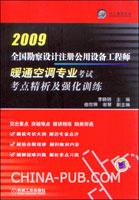 2009全国勘察设计注册公用设备工程师暖通空调专业考试考点精析及强化训练