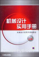 机械设计实用手册(简装本,上、下册)