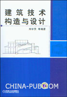 建筑技术构造与设计