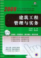 2009建筑工程管理与实务