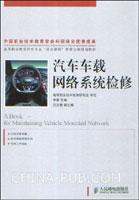 汽车车载网络系统检修