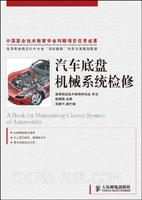 汽车底盘机械系统检修