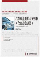 汽车底盘电控系统检修(含自动变速器)