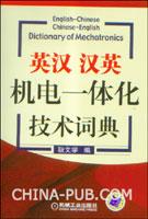 英汉、汉英机电一体化技术词典
