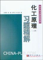 化工原理习题精解(上册)