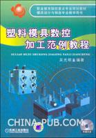 塑料模具数控加工范例教程
