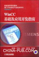 WinCC基础及应用开发指南