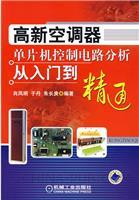 高新空调器单片机控制电路分析从入门到精通