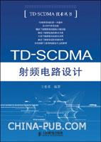 TD-SCDMA射频电路设计