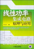 线性功率集成电路原理与应用