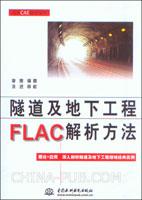 (特价书)隧道及地下工程FLAC解析方法