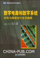 数字电路和数字系统实验与课程设计实训教程[按需印刷]