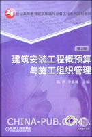 建筑安装工程概预算与施工组织管理(第2版)