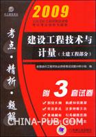 2009建设工程技术与计量(土建工程部分):考点.精析.题解