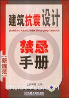 建筑抗震设计禁忌手册(新规范)