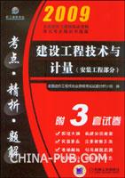 2009建设工程技术与计量(安装工程部分):考点.精析.题解