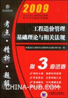 2009工程造价管理基础理论与相关法规:考点.精析.题解
