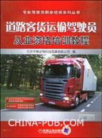 道路客货运输驾驶员从业资格培训教程
