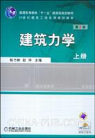 建筑力学(上册,第2版)