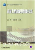 机械工程材料及其成形技术