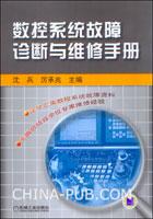 数控系统故障诊断与维修手册
