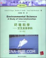 环境科学--交叉关系学科(第10版)
