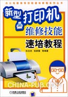 新型打印机维修技能速培教程