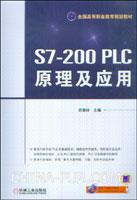 S7-200PLC原理及应用