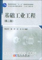 基础工业工程(第二版)