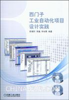 (特价书)西门子工业自动化项目设计实践