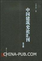 中国建筑史论汇刊(2008.第壹辑)