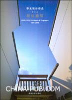 华太设计作品(I):居住建筑(1993-2008)